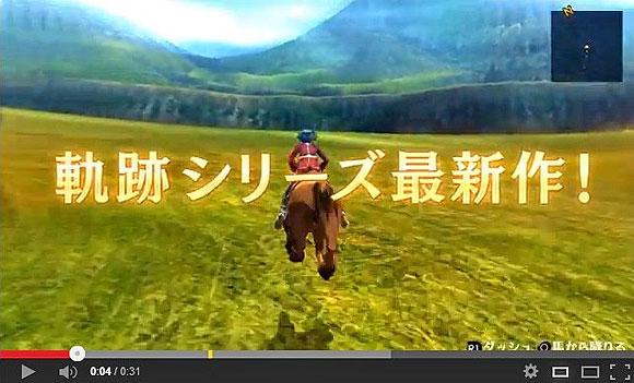 PS3 / PSVita 閃の軌跡