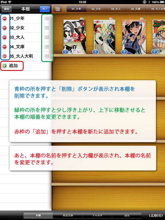 iOS i文庫S・i文庫HD 「本棚の使い方」