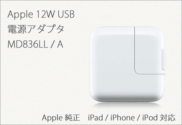 iPad/iPhone Apple 12W USB電源アダプタ