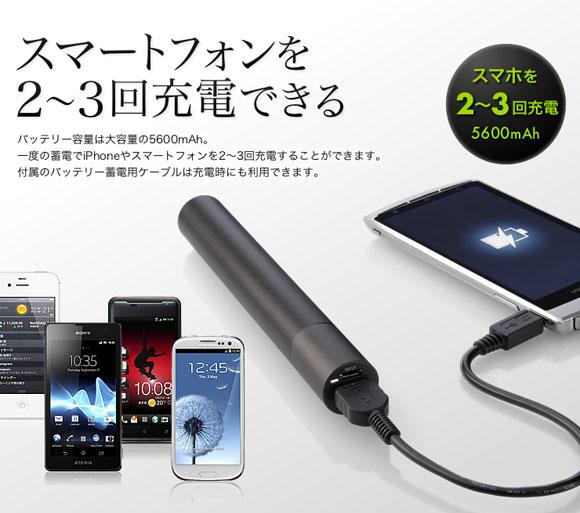 iPad/iPhone 大容量モバイルバッテリー(5600mAh・iPhone 5・iPad・スマートフォン対応)