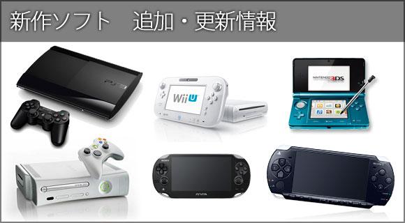 PS3/PSVita/PSP/XBOX360/WiiU/3DS 新作ソフト 追加・更新情報
