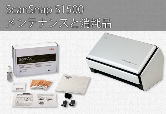 ScanSnap S1500 メンテナンスと消耗品