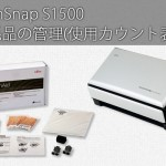 146_ScanSnap S1500 消耗品の管理(使用カウント表示)