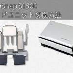 147_ScanSnap S1500 パッドユニット交換方法