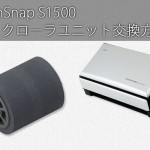 148_ScanSnap S1500 ピックローラユニット交換方法