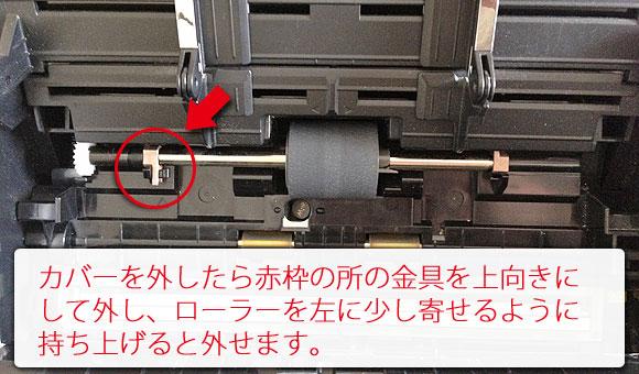 ScanSnap S1500 ピックローラユニット交換方法