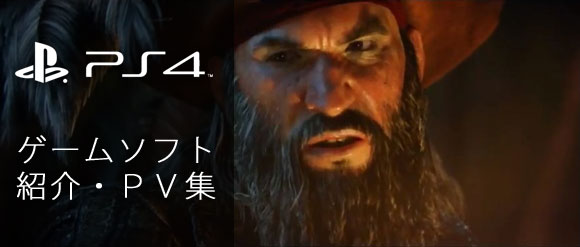 PS4 PlayStation4 ゲーム・PV集