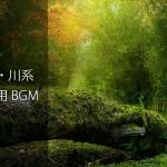 151_作業用BGM 森林・川系などの自然 BGM