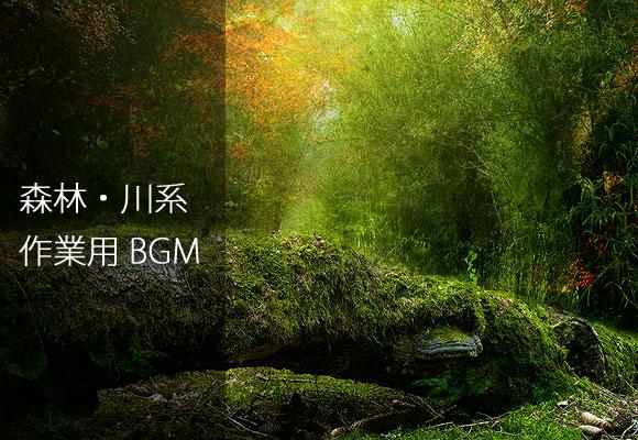 作業用BGM 森林・川系 BGM