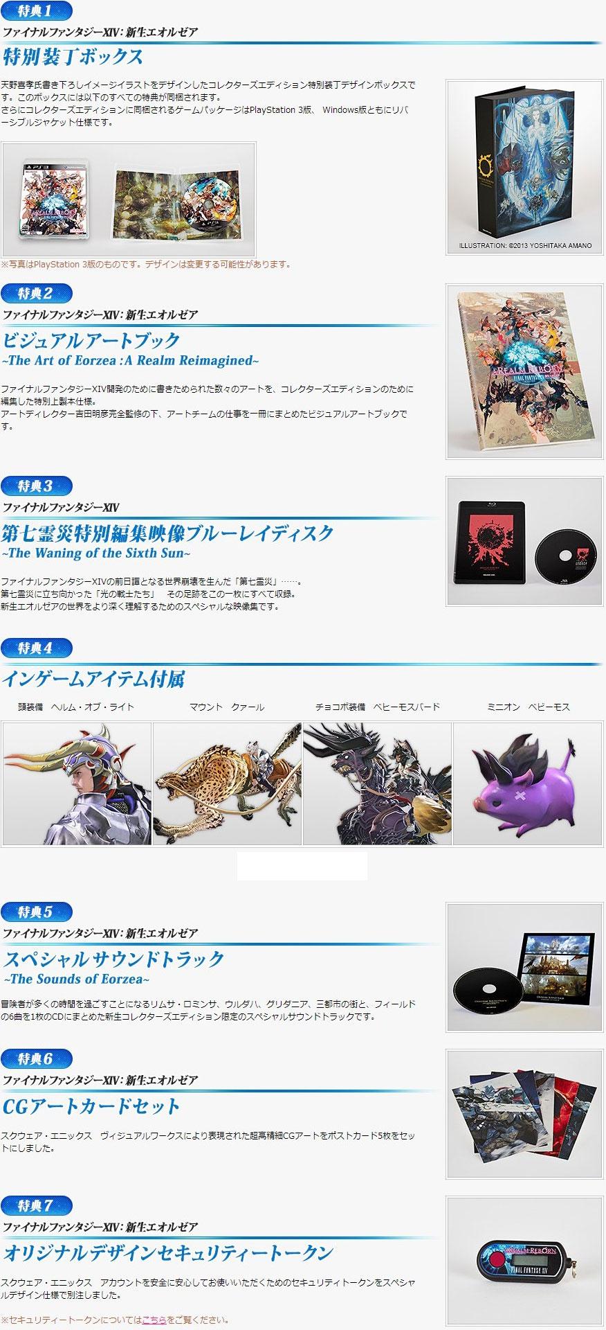 PC/PS3 ファイナルファンタジーXIV: 新生エオルゼア コレクターズエディション