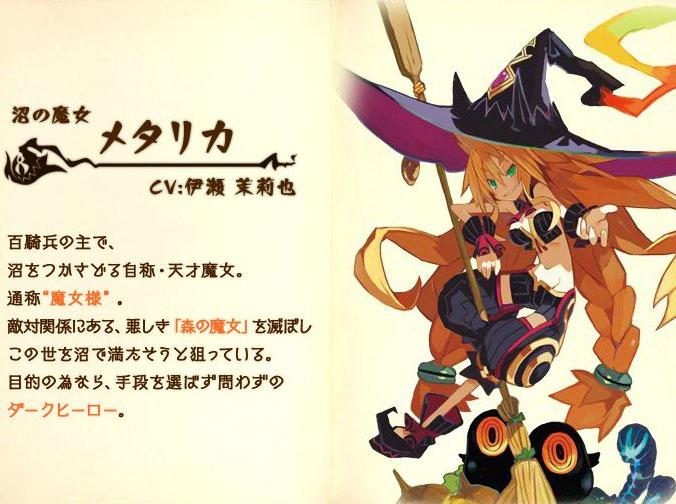 PS3 魔女と百騎兵
