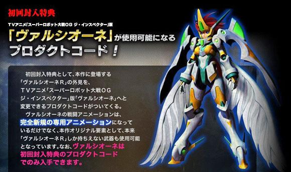 PS3/PSVita スーパーロボット大戦OGサーガ 魔装機神III PRIDE OF JUSTICE(プライド オブ ジャスティス)