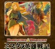 164_PS3 ダンジョンズ&ドラゴンズ −ミスタラ英雄戦記−
