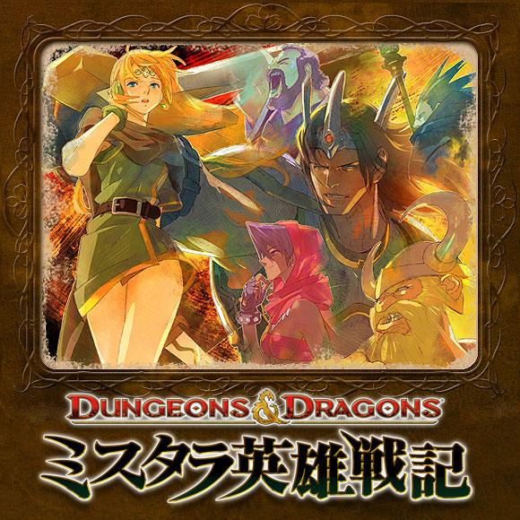 PS3 ダンジョンズ&ドラゴンズ −ミスタラ英雄戦記−