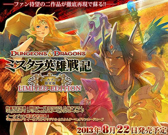 ダンジョンズ&ドラゴンズ(R) -ミスタラ英雄戦記- イーカプコンバナー
