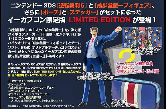 3DS 逆転裁判5