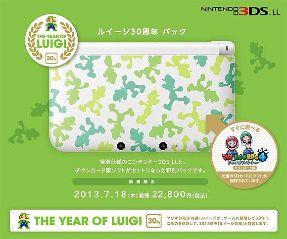 3DS ルイージ30周年パック