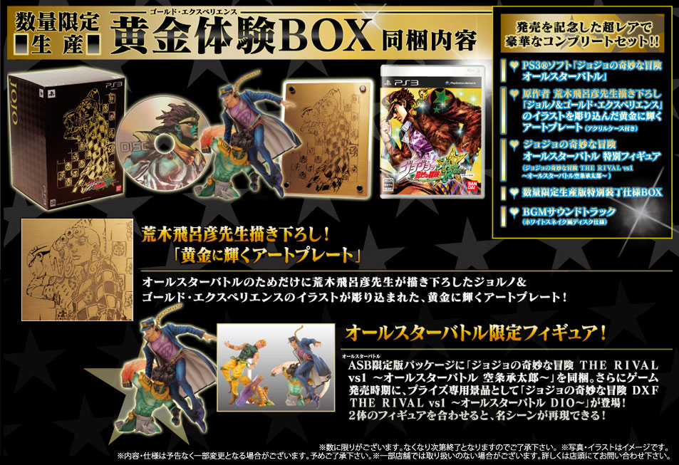 PS3 ジョジョの奇妙な冒険 オールスターバトル 数量限定生産 黄金体験(ゴールド・エクスペリエンス)BOX