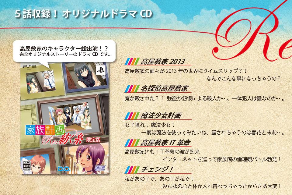 PS3 家族計画 Re:紡ぐ糸 限定版