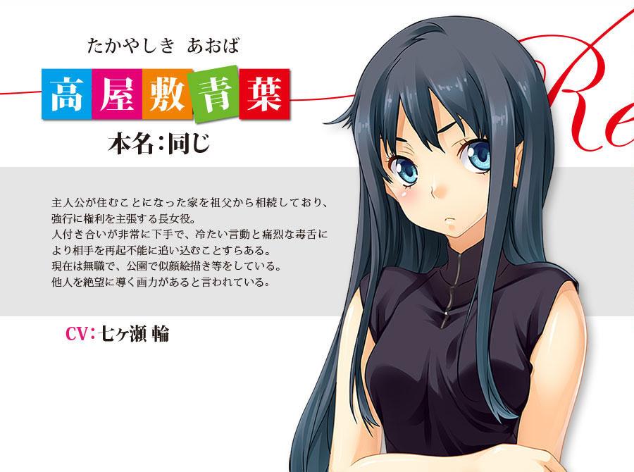 PS3 家族計画 Re:紡ぐ糸 通常版 & 限定版