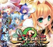 180_PS3 三極姫2 〜皇旗咆哮・覚醒めし大牙〜 通常版 & 豪華限定版
