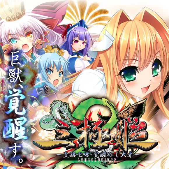 PS3 三極姫2 〜皇旗咆哮・覚醒めし大牙〜 通常版 & 豪華限定版