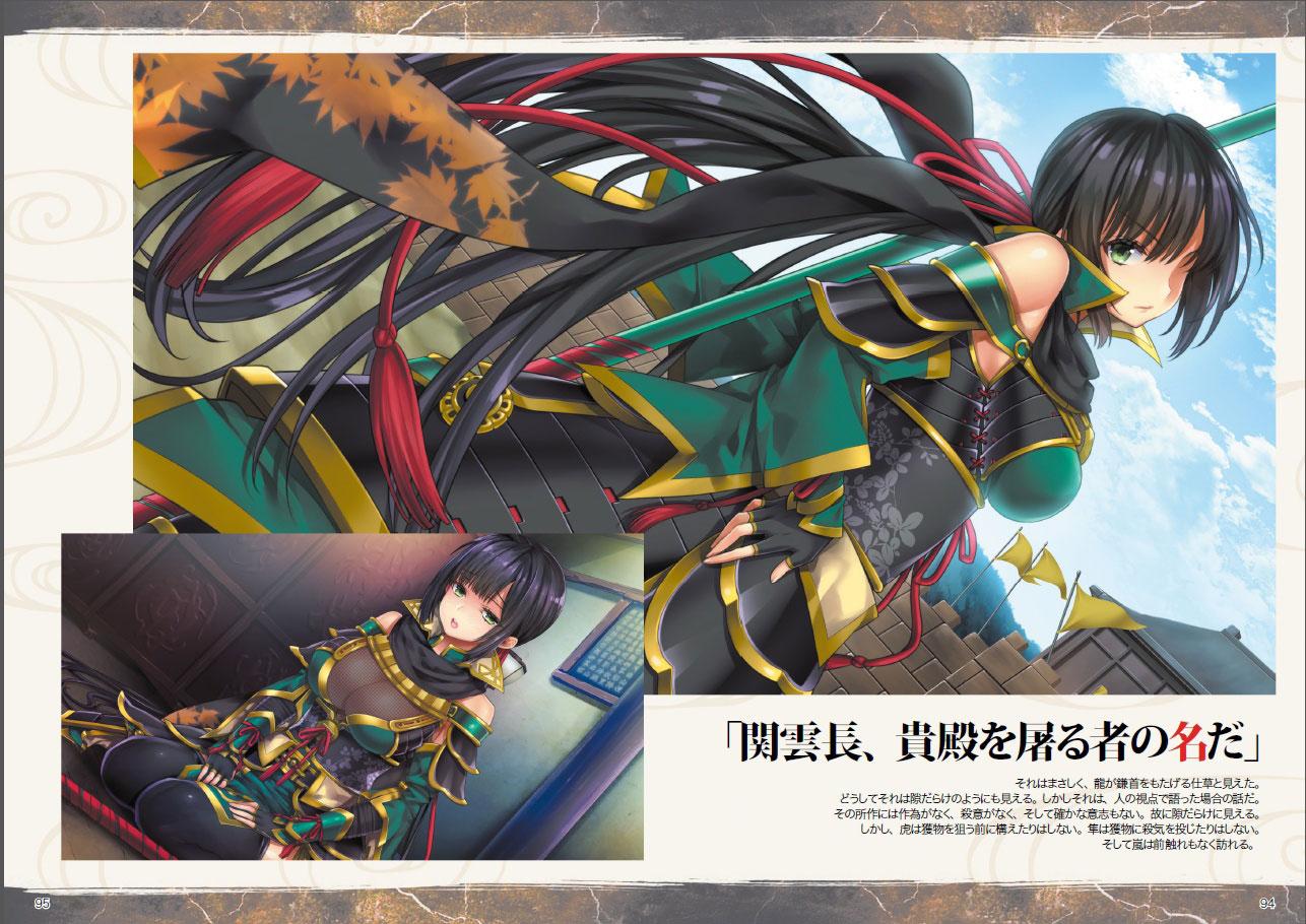 PS3 三極姫2 〜皇旗咆哮・覚醒めし大牙〜 限定版