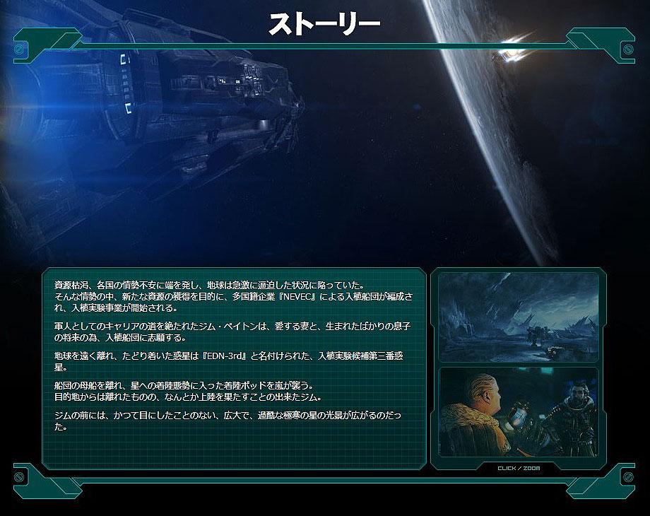 PS3/XBOX360 ロストプラネット3