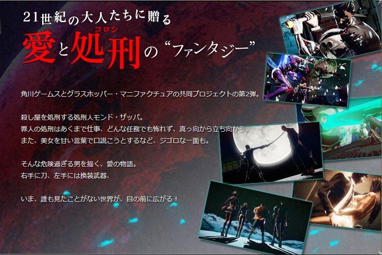 PS3/XBOX360 KILLER is DEAD(キラー イズ デッド)