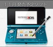 3ds_2013_11_3DS 2013年11月発売予定ソフト
