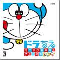 3DS ドラちえ ミニドラ音楽隊と7つの知恵