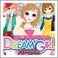 3DS モデル☆おしゃれオーディション ドリームガール