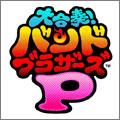 3DS 大合奏!バンドブラザーズ P