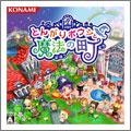 3DS とんがりボウシと魔法の町 スペシャルパック