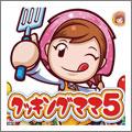 3DS クッキングママ5