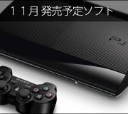 ps3_2013_11_PS3 2013年11月発売予定ソフト