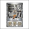 PS3 真・三國無双7 with 猛将伝