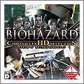 PS3 バイオハザード クロニクルズ HDセレクション (PlayStation 3 the Best)