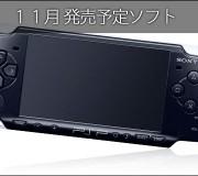 psp_2013_11_PSP 2013年11月発売予定ソフト