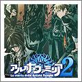 PSP アルカナ・ファミリア 2 (初回限定特別同梱版)