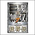 PSVita 真・三國無双7 with 猛将伝