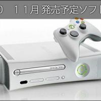 xbox_2013_11_XBOX360 2013年11月発売予定ソフト