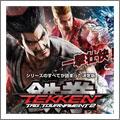 XBOX360 鉄拳タッグトーナメント2 (Xbox 360 プラチナコレクション)