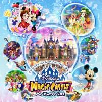 187_3DS ディズニー マジックキャッスル マイ・ハッピー・ライフ 通常版&限定パック