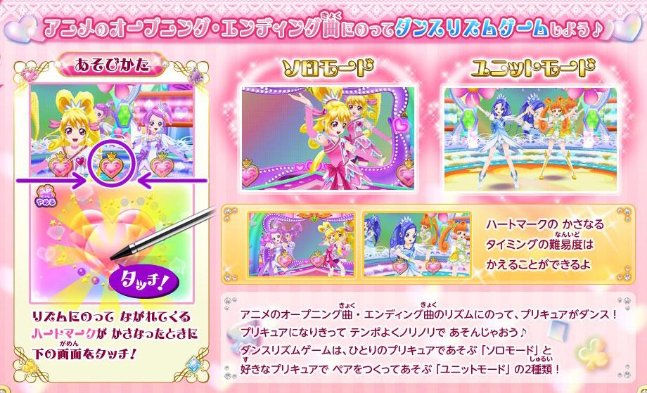 3DS ドキドキ!プリキュア なりきりライフ!