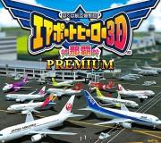 189_3DS ぼくは航空管制官 エアポートヒーロー3D 那覇 PREMIUM