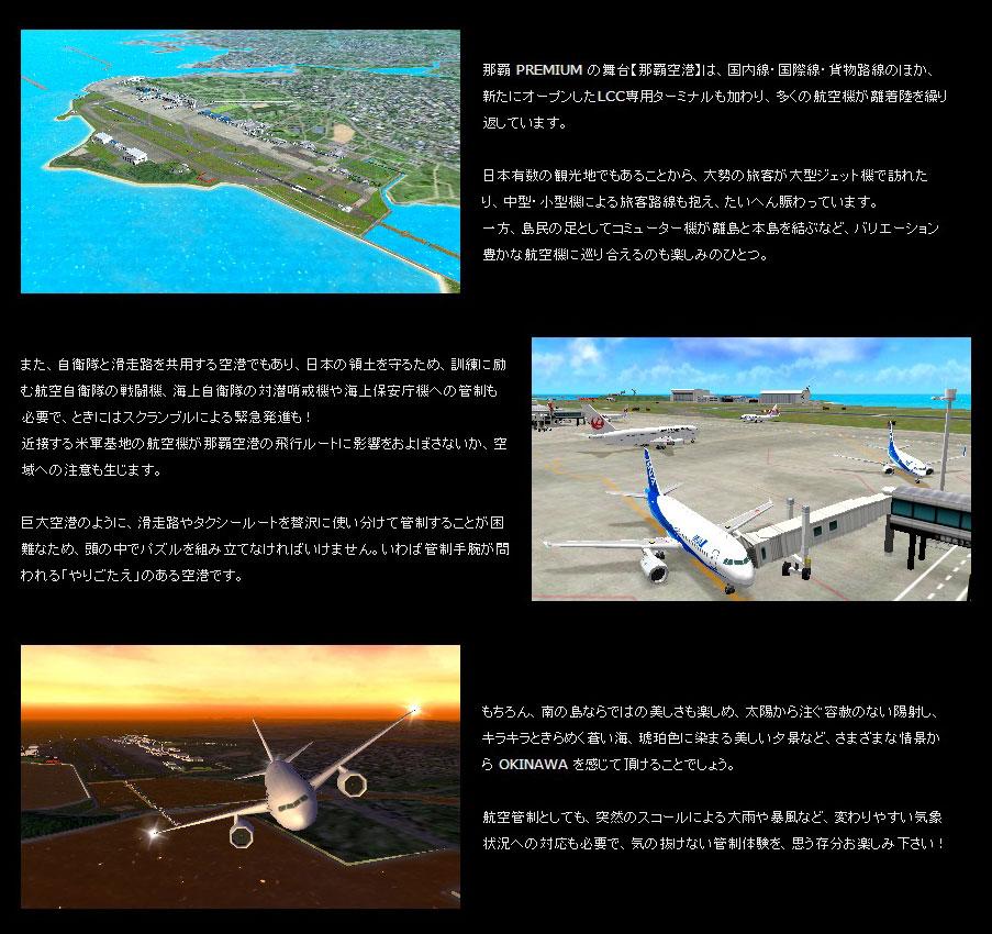 3DS ぼくは航空管制官 エアポートヒーロー3D 那覇 PREMIUM