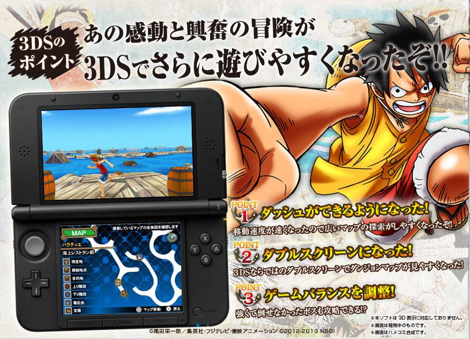 3DS ワンピース ROMANCE DAWN 冒険の夜明け