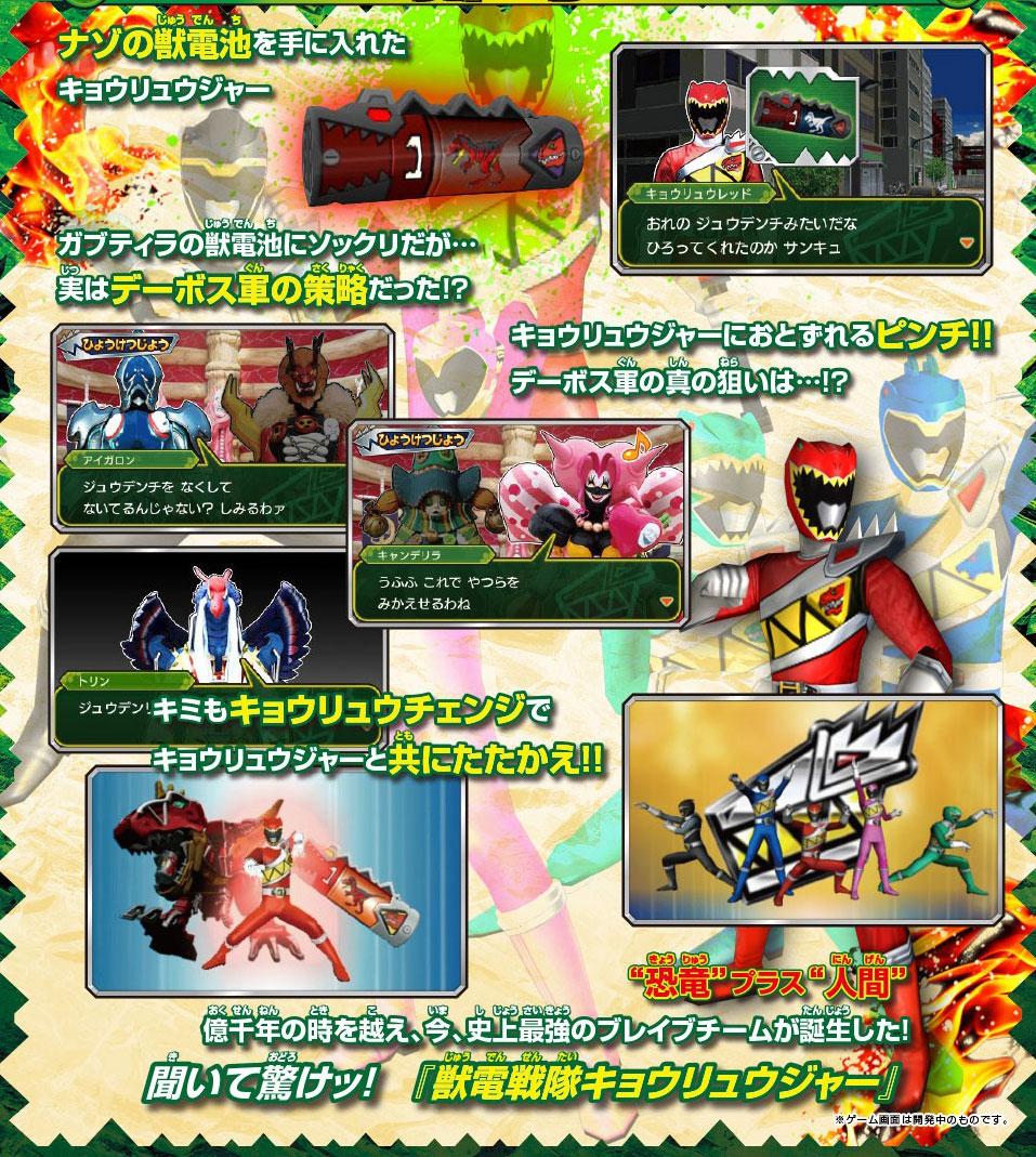 3DS 獣電戦隊キョウリュウジャー ゲームでガブリンチョ!!