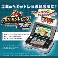 194_3DS ポケモントレッタラボ for ニンテンドー3DS
